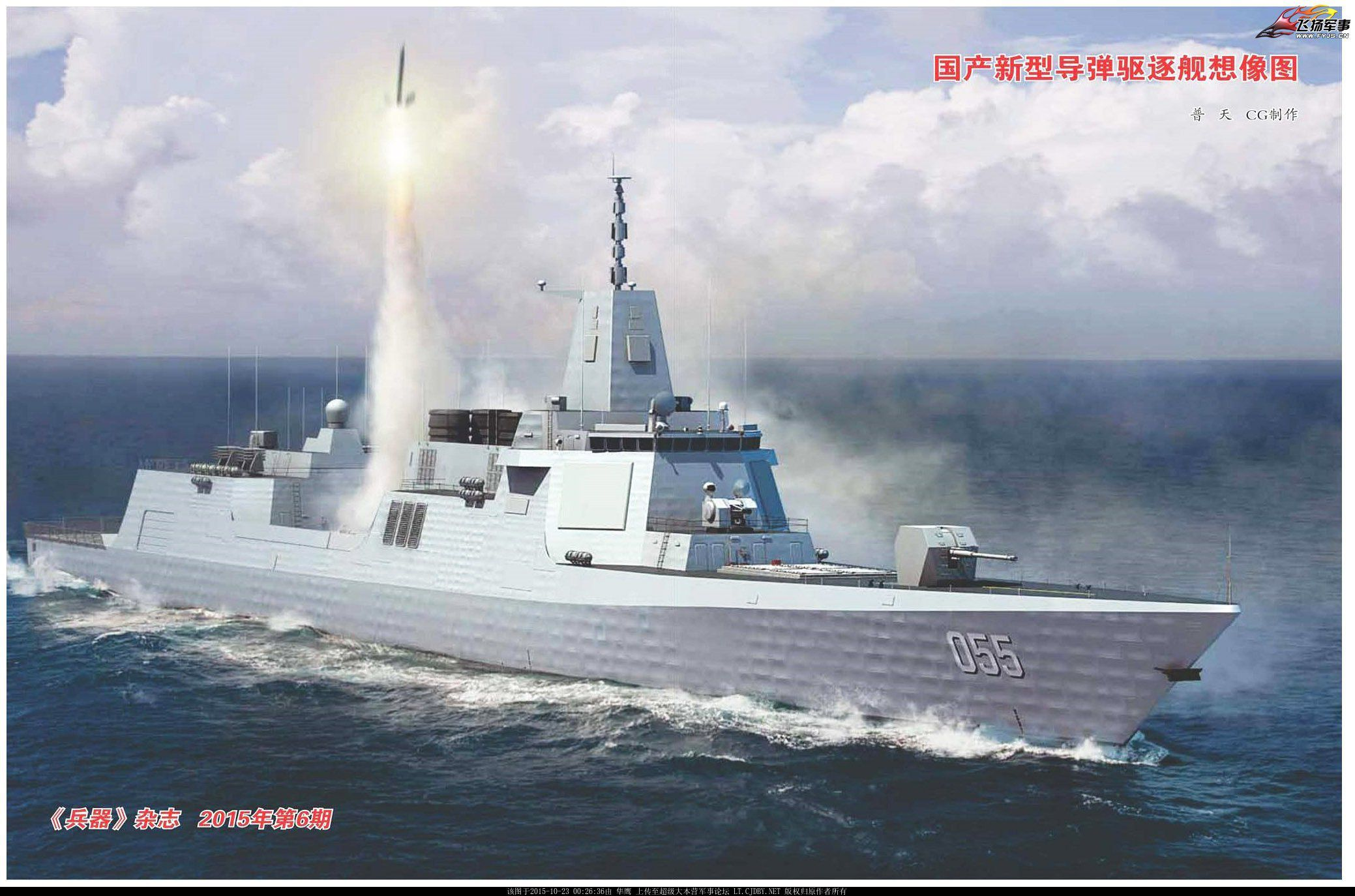 China launches Asia's biggest post-WWII warship | Popular